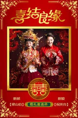 喜庆中式❤️婚礼邀请函