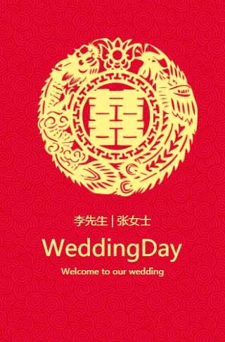 红色中式❤️婚礼邀请函