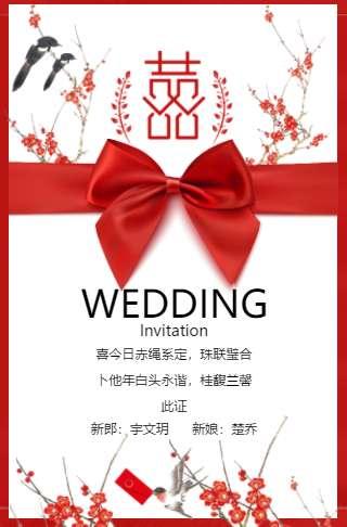 中式古风(无图)❤️婚礼邀请函