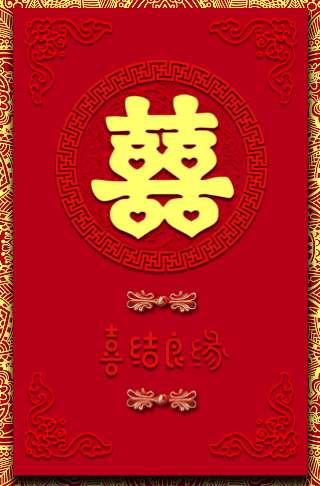 中式喜庆❤️婚宴邀请邀请函