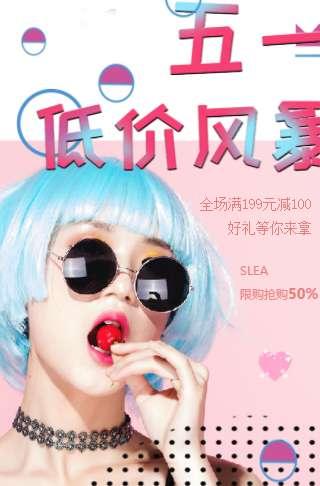 5.1五一劳动节化妆品护肤品促销推广