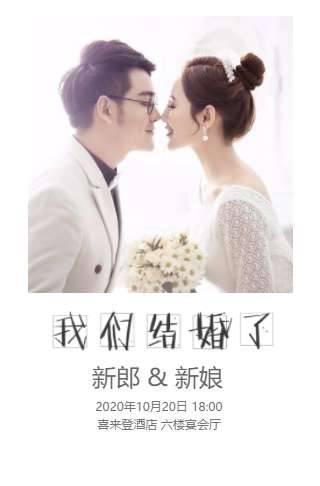 简爱如你❤️婚礼请柬