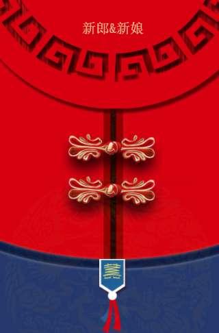 红蓝盘扣❤️婚礼请柬