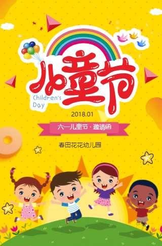 六一儿童节幼儿园活动邀请函6.1儿童节邀请函