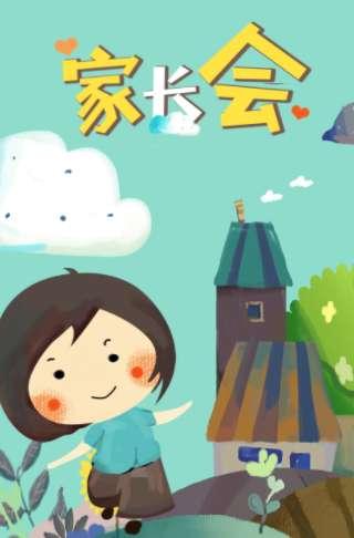 可爱卡通中学幼儿园家长会邀请函邀请函