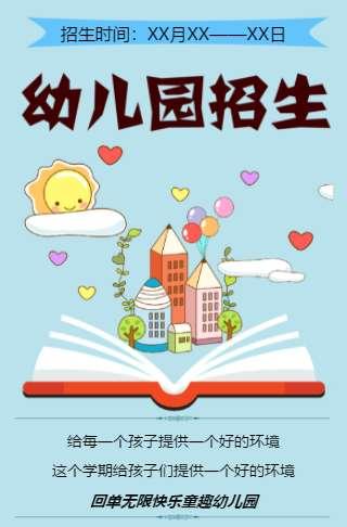卡通可爱小清新幼儿园招生宣传学校招生通用模板邀请函
