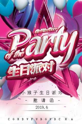 生日派对邀请函炫丽时尚模板