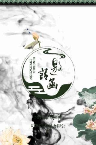 中国风水墨清新邀请函企业宣传春季促销新品发布开业