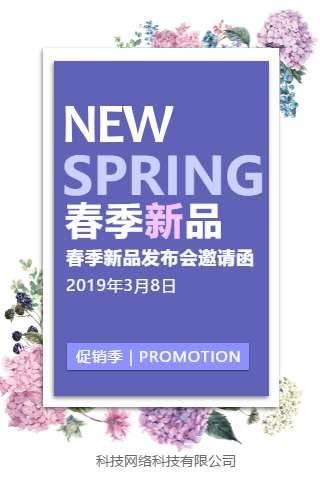 春季促销 春季新品发布 促销邀请函 宣传推广