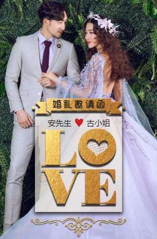 金色高端时尚浪漫唯美杂志风婚礼邀请函欧式结婚请柬