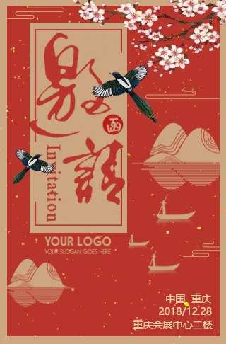 高端红金中国风邀请函 企业通用邀请函 企业宣传