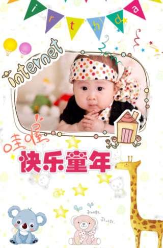 宝宝成长相册 萌宝生活纪念相册 记录儿童相册 婴儿