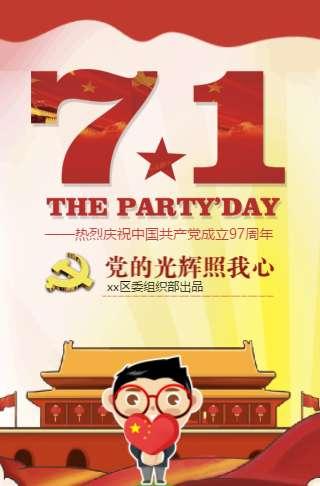 卡通七一建党节 政府宣传 工作报告