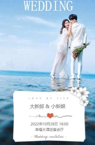 心动海景❤️婚礼喜帖