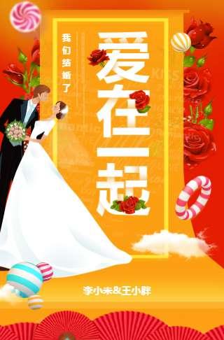 精致唯美婚礼邀请函结婚请柬邀请函