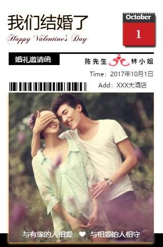 创意个性报纸风格结婚请帖邀请函