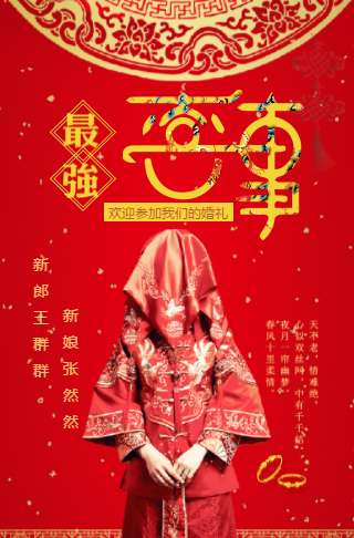 中国红中式婚礼邀请函邀请函