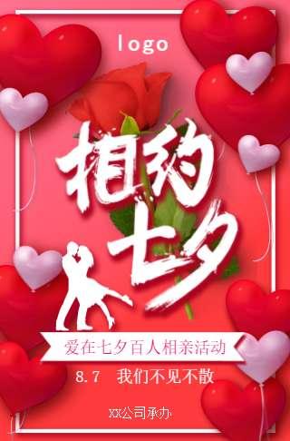 浪漫可爱红色气球相亲活动七夕情人节活动婚礼婚纱展