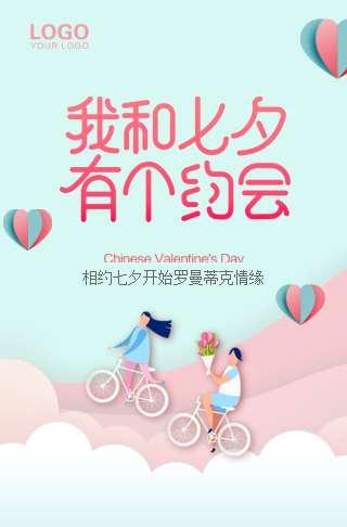 七夕情人节相亲配对一日cp活动邀请函通用模板