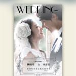 韩式唯美婚礼请柬
