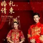 时尚高端中国风婚礼请柬